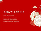 【同心逐梦 未来可期】恭祝 HUALING花翎七周年年会 圆满成功!