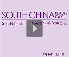 2020首届华南国际美博会现场回顾