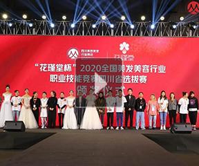 花瑾堂杯·2020全国美发美容行业职业技能竞赛四川选拔赛