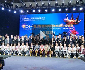 第十九届上海国际美发美容节盛大开幕