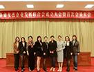 毛戈平学校总校长汪立群当选浙商女杰企业发展联合会首届会长
