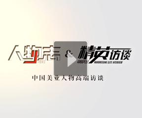 中国美业人物高端访谈(三)