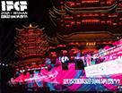2021武汉国际时尚消费节暨ICD中国时尚盛典重磅开幕!
