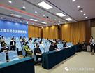 《化妆品生产经营监督管理办法》宣贯培训会上海召开
