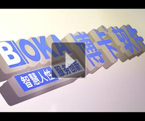 美容美发沙龙管理软件——博卡企业宣传片