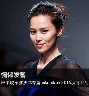 巴黎欧莱雅沙龙专属解密Mikumkum2015秋冬系列发型