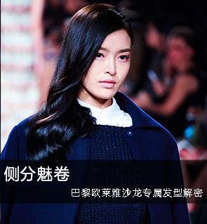 巴黎欧莱雅沙龙专属解密Blumarine&Blugirl 2015秋冬系列