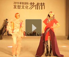 审美国际发型文化艺术节T台秀一