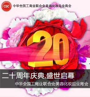 盛世华美 • 丽承天下--中华全国工商业联合会美容化妆品业商会二十周年庆典,盛世启幕!