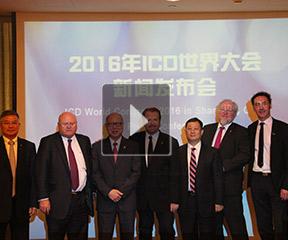 2016年ICD(世界发型设计家协会)世界大会上海发布会