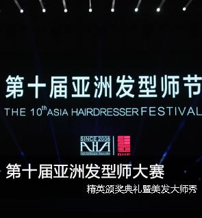 第十届亚洲发型师大赛精英颁奖典礼暨美发大师秀