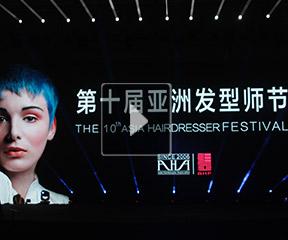 """""""爱•传递"""" 第十届亚洲发型师节于上海隆重举办"""