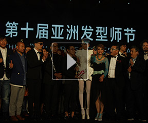 第十届亚洲发型师大赛现场&颁奖集锦