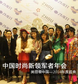 中国时尚新领军者年会——美丽看中国2014年度盛典
