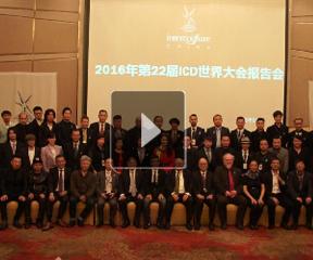 ICD中国第二届理事大会
