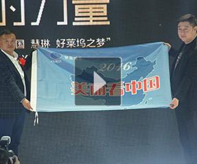 美丽看中国•好莱坞之梦暨2016中国风尚设计师大赛正式启动