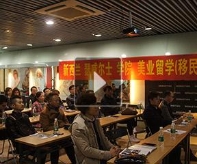 新西兰瑟威尔士发型学院美业留学(移民)项目说明会在南京启动!