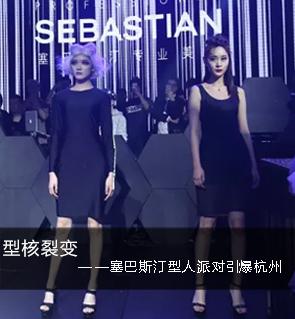 塞巴斯汀型核裂变主题型人派对引爆杭州