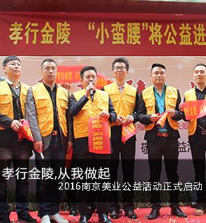 南京美业2016孝老、敬老公益活动正式启动