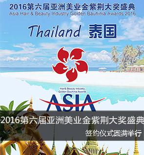2016第六届亚洲美业金紫荆大奖盛典 签约仪式圆满举行