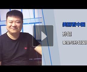 美丽看中国新藏之旅成员孙超访谈