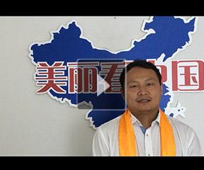 美丽看中国新藏之旅成员徐为松访谈