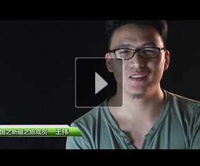 美丽看中国新藏之旅成员王伟访谈
