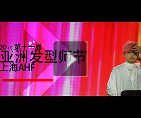 2016 第十一届亚洲发型师节AHF上海站6.22号活动现场