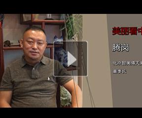 美丽看中国新藏之旅成员腾岗访谈