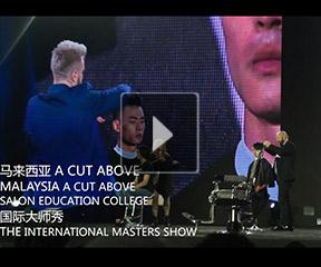 2016 11th AHF上海站国际大师秀马来西亚A CUT ABOVE