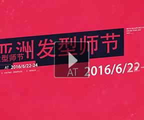 第十一届亚洲发型师节AHF圆满落幕