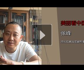 美丽看中国新藏之旅成员张峰访谈