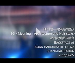 2016 11th AHF上海站EG美发学院《意--建筑与发型》