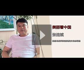 美丽看中国新藏之旅成员张连斌访谈