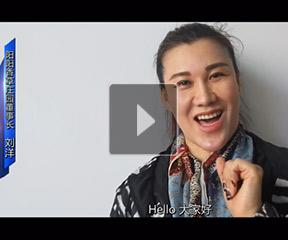 美丽看中国新藏之旅成员刘洋访谈