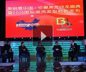 美丽看中国-安徽美发沙龙盛典暨2016国际潮流发型趋势发布