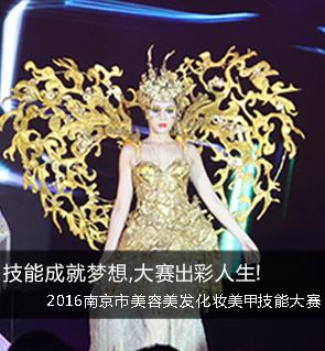 2016南京市美容美发化妆美甲技能大赛