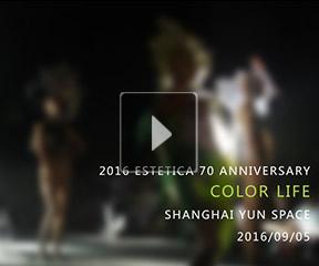 """艾丝Estetica七十周年志庆--""""ColorLife 生命色彩"""""""