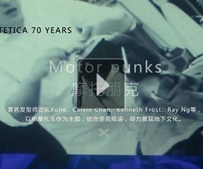 艾丝Estetica七十周年志庆--MOTOR PUNKS