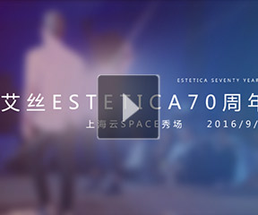 直击秀场——艾丝七十周年志庆