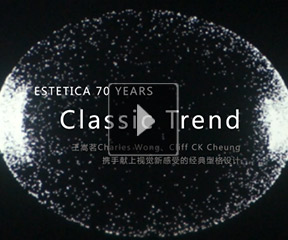 艾丝Estetica七十周年志庆--Classic Trend