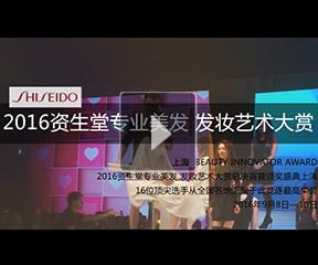 2016资生堂发妆艺术大赏——BEAUTY INNOVATOR AWARD