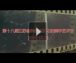 第十八届江苏省美容美发化妆美甲艺术节