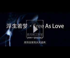 浮生若梦·Free As Love——2016泰国金紫荆盛典姜月辉工作室T台秀