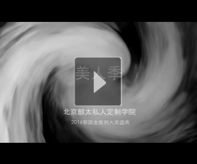 美人季——2016泰国金紫荆盛典麒太私人订制学院T台秀