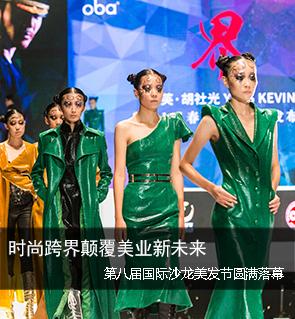 时尚跨界颠覆美业新未来,第八届国际沙龙美发节圆满落幕