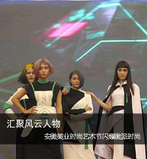 汇聚风云人物,安徽美业时尚艺术节闪耀徽派时尚