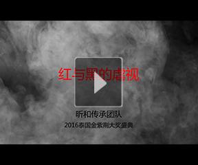 红与黑的虐视——2016泰国金紫荆盛典昕和传承团队T台秀