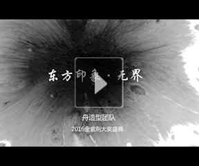 东方印象·无界——2016泰国金紫荆盛典舟造型团队T台秀