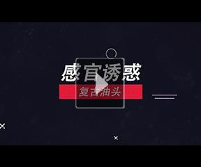 感官诱惑——复古油头型男风